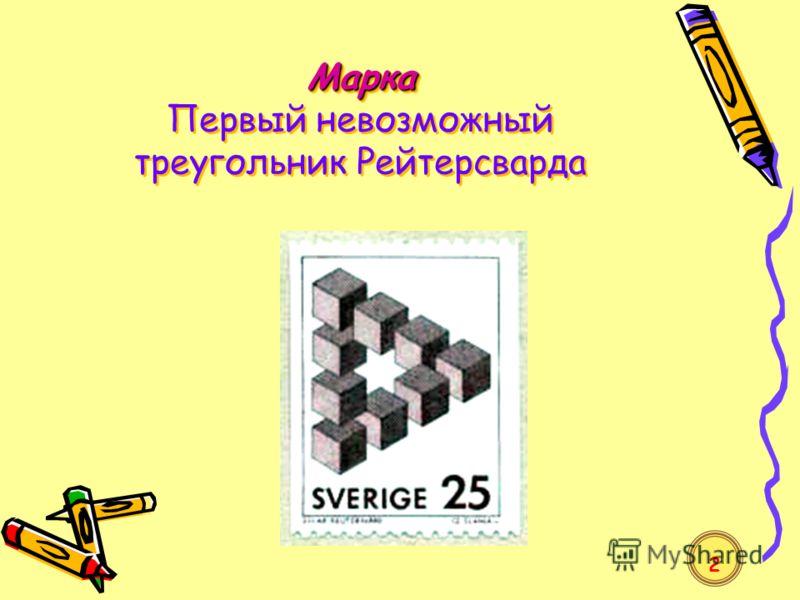 Марка Марка Первый невозможный треугольник Рейтерсварда 2