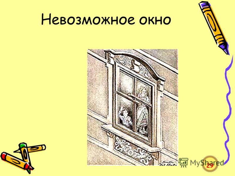 Невозможное окно 29
