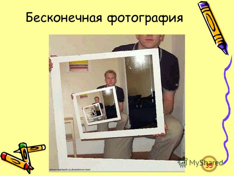 Бесконечная фотография 35