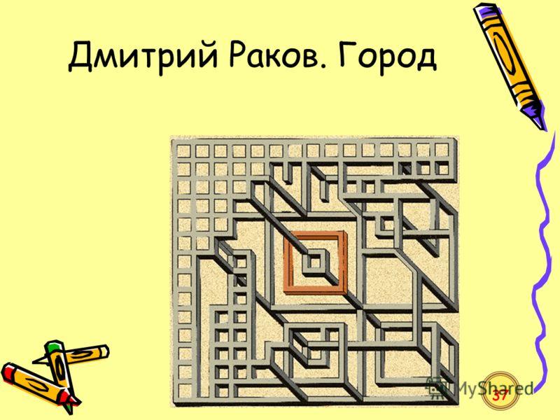 Дмитрий Раков. Город 37