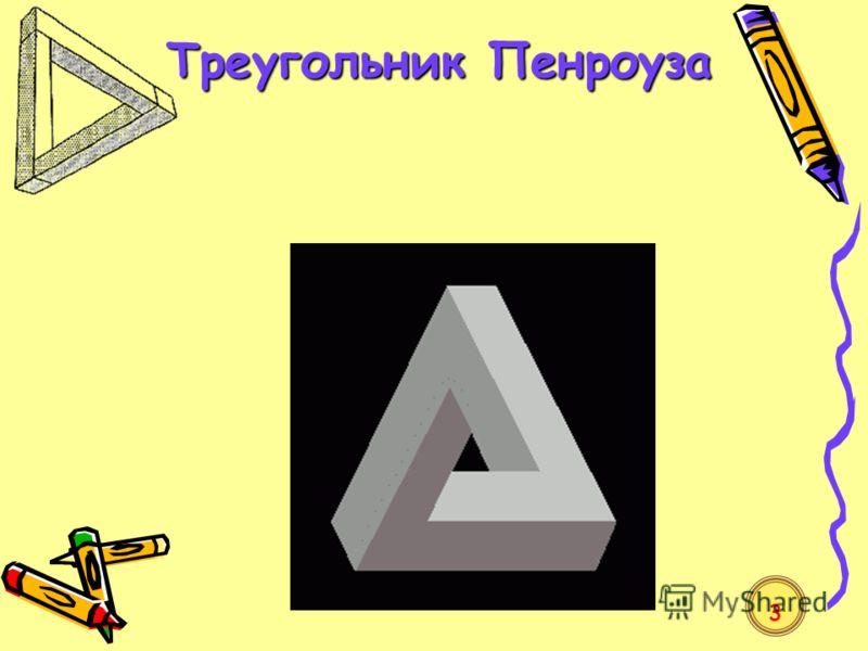 Треугольник Пенроуза 3