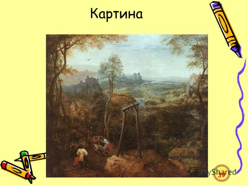 Картина 39