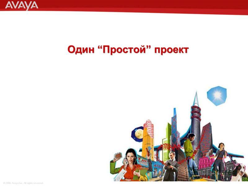 © 2006 Avaya Inc. All rights reserved. Один Простой проект