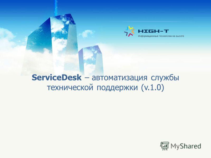 ServiceDesk – автоматизация службы технической поддержки (v.1.0)