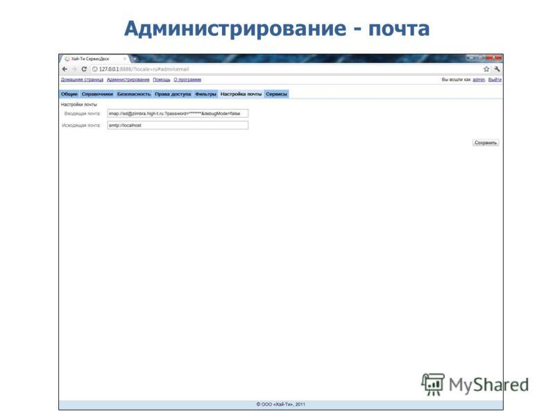 Администрирование - почта