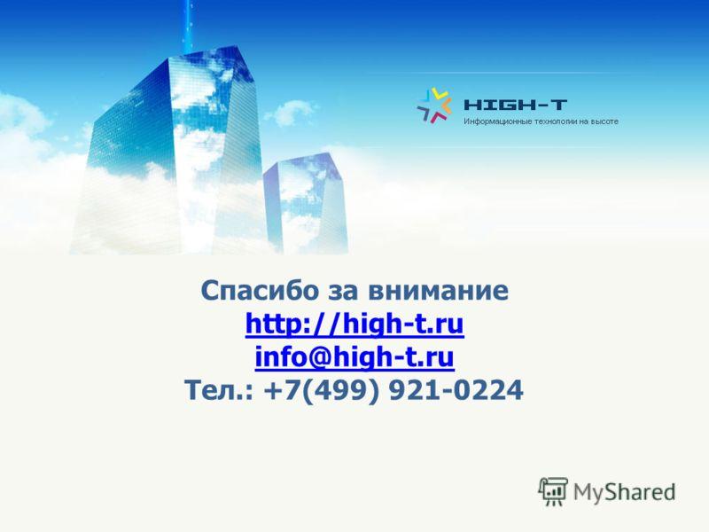 Спасибо за внимание http://high-t.ru info@high-t.ru Тел.: +7(499) 921-0224 http://high-t.ru info@high-t.ru