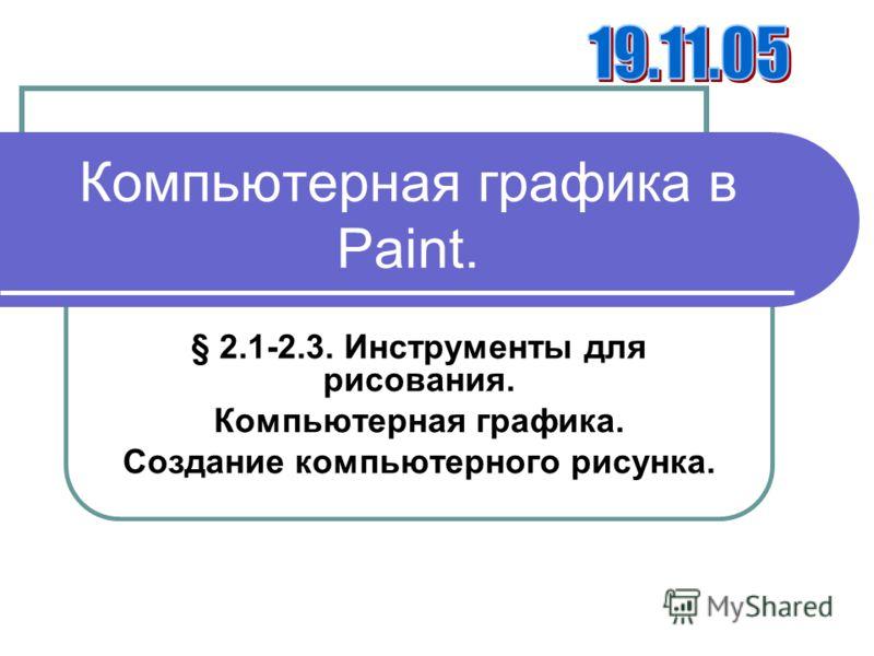 Компьютерная графика в Paint. § 2.1-2.3. Инструменты для рисования. Компьютерная графика. Создание компьютерного рисунка.