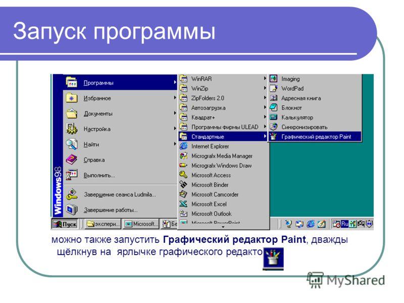 Запуск программы можно также запустить Графический редактор Paint, дважды щёлкнув на ярлычке графического редактора