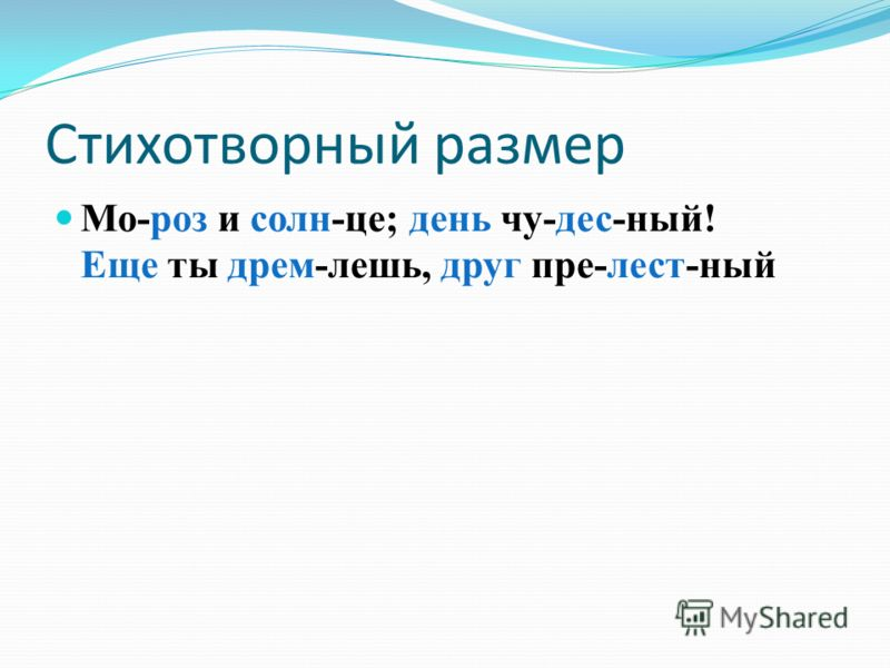 Аллитерация приём звукописи, заключающийся в повторении одинаковых или близких по звучанию согласных звуков, например: …Весёлым треском трещит затопленная печь (А.С. Пушкин).