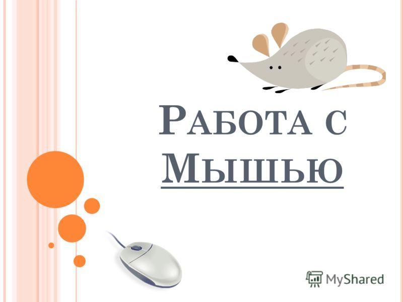 Р АБОТА С М ЫШЬЮ