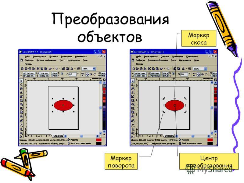 Преобразования объектов Маркер поворота Маркер скоса Центр преобразования
