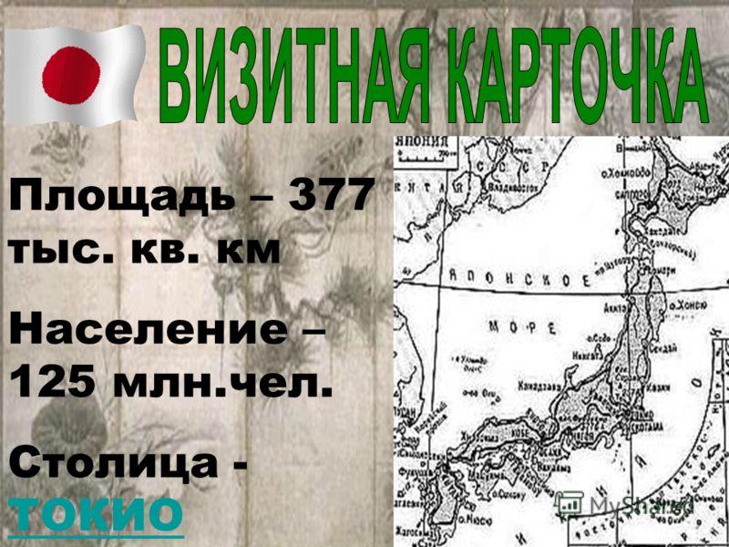 Площадь – 377 тыс. кв. км Население – 125 млн.чел. Столица - ТОКИО ТОКИО