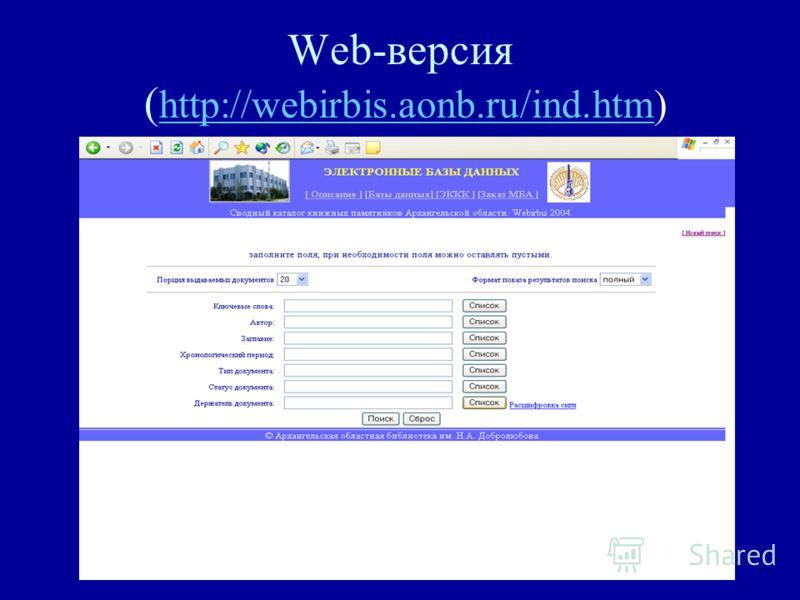Web-версия ( http://webirbis.aonb.ru/ind.htm) http://webirbis.aonb.ru/ind.htm