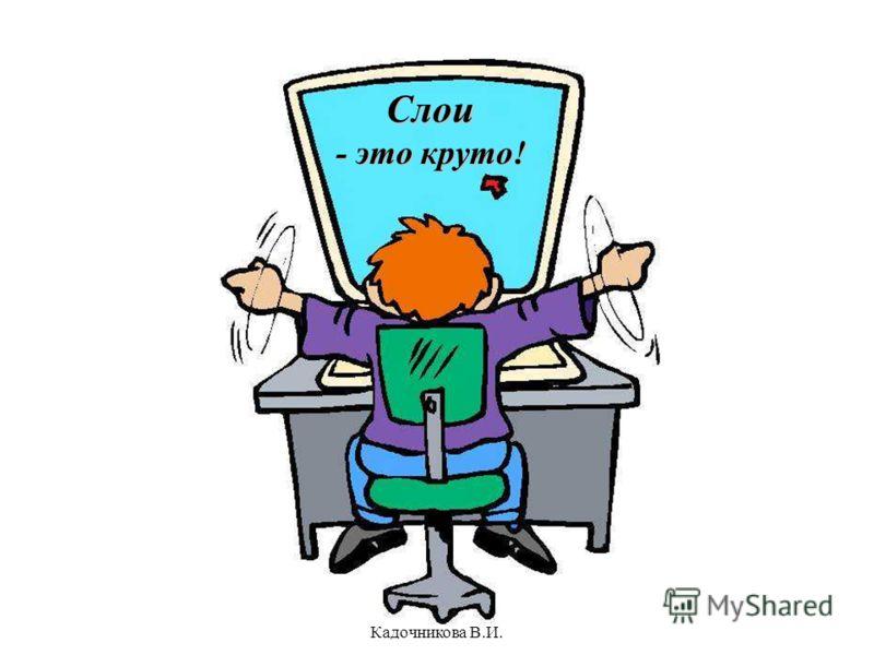 «Учебная книга» Кадочникова В.И. Слои - это круто!