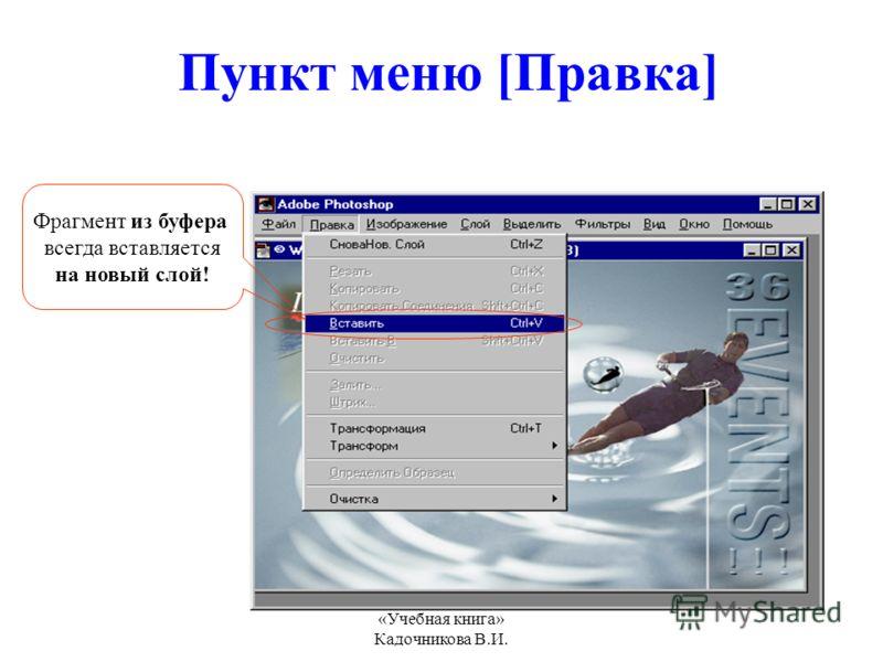 «Учебная книга» Кадочникова В.И. Пункт меню [Правка] Фрагмент из буфера всегда вставляется на новый слой!