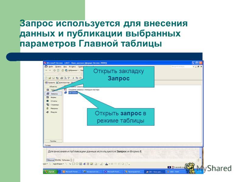 Запрос используется для внесения данных и публикации выбранных параметров Главной таблицы Открыть закладку Запрос Открыть запрос в режиме таблицы