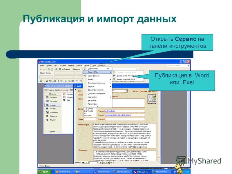 Публикация и импорт данных Открыть Сервис на панели инструментов Публикация в Word или Exel