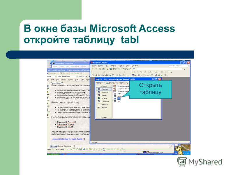 В окне базы Microsoft Access откройте таблицу tabl Открыть таблицу
