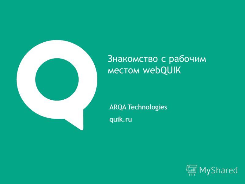 ARQA Technologies quik.ru Знакомство с рабочим местом webQUIK