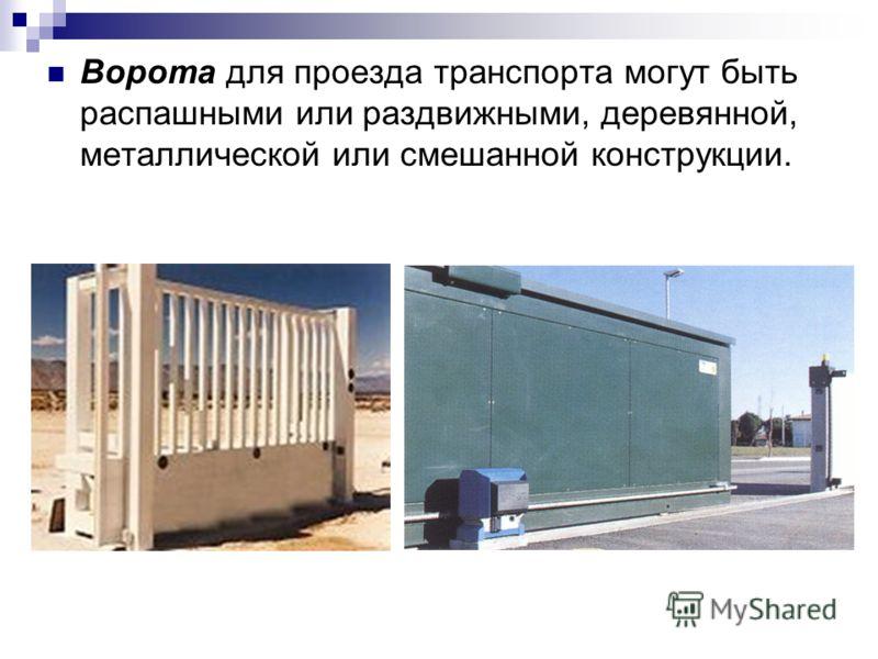 Ворота для проезда транспорта могут быть распашными или раздвижными, деревянной, металлической или смешанной конструкции.