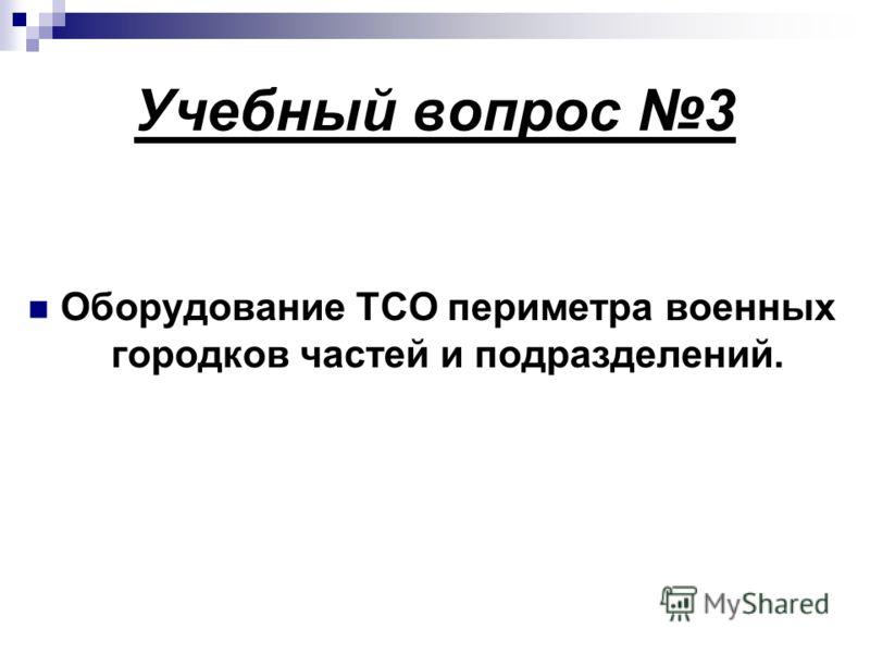 Учебный вопрос 3 Оборудование ТСО периметра военных городков частей и подразделений.