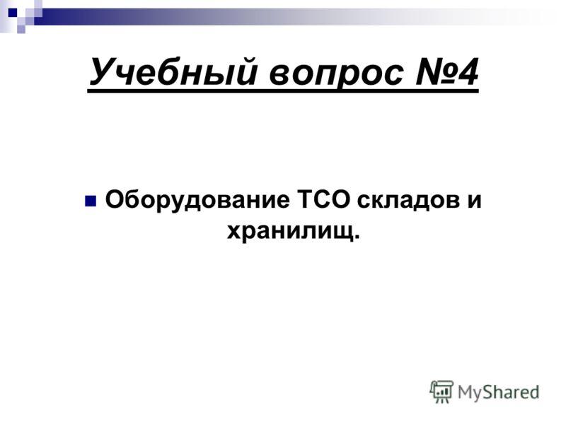 Учебный вопрос 4 Оборудование ТСО складов и хранилищ.
