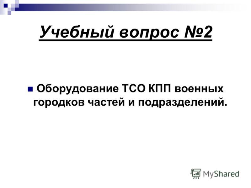 Учебный вопрос 2 Оборудование ТСО КПП военных городков частей и подразделений.