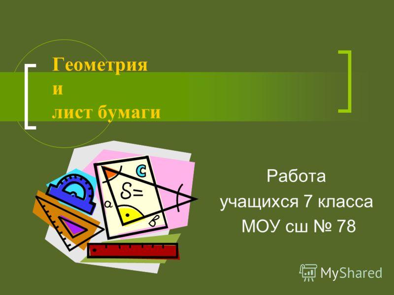 Геометрия и лист бумаги Работа учащихся 7 класса МОУ сш 78
