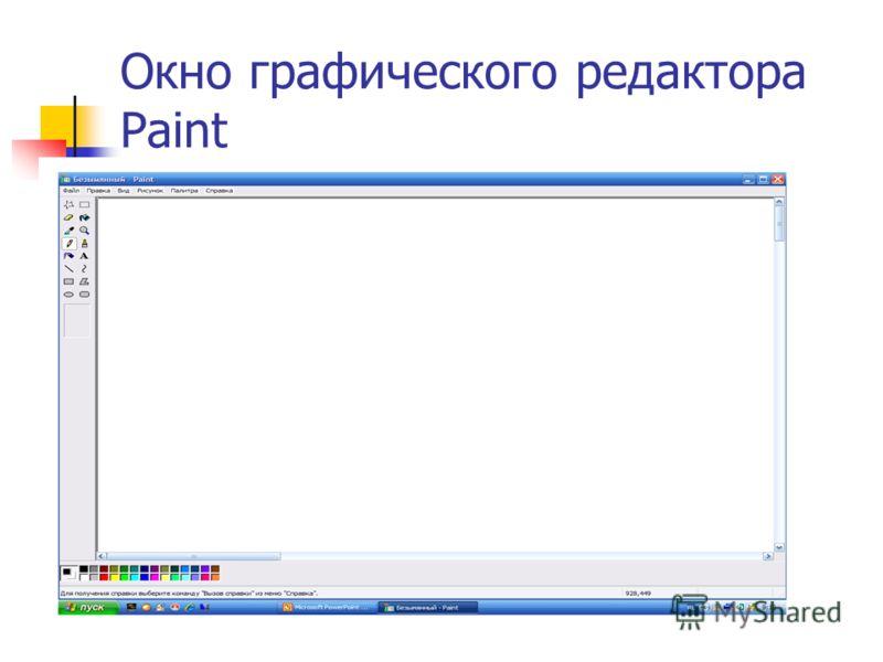 ИНФОРМАЦИОННЫЕ ТЕХНОЛОГИИ Урок 28 Тема: ГРАФИЧЕСКИЙ РЕДАКТОР Paint