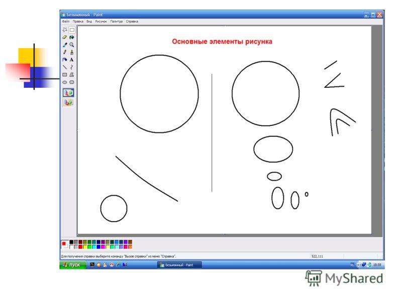 Практическая работа Создать данный рисунок на экране в Программе Paint.