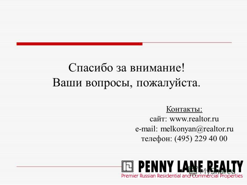 Спасибо за внимание! Ваши вопросы, пожалуйста. Контакты: сайт: www.realtor.ru e-mail: melkonyan@realtor.ru телефон: (495) 229 40 00