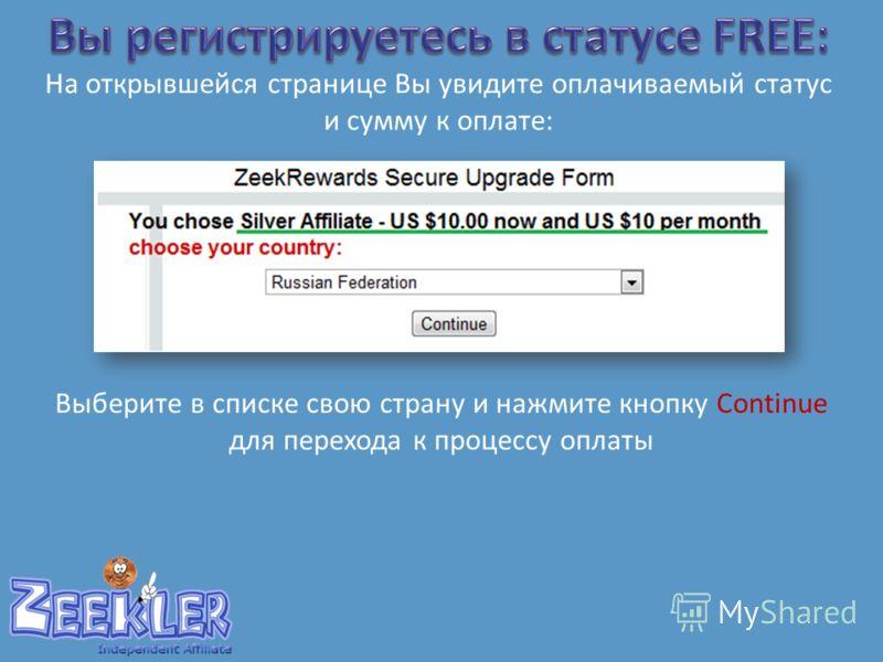 На открывшейся странице Вы увидите оплачиваемый статус и сумму к оплате: Выберите в списке свою страну и нажмите кнопку Continue для перехода к процессу оплаты