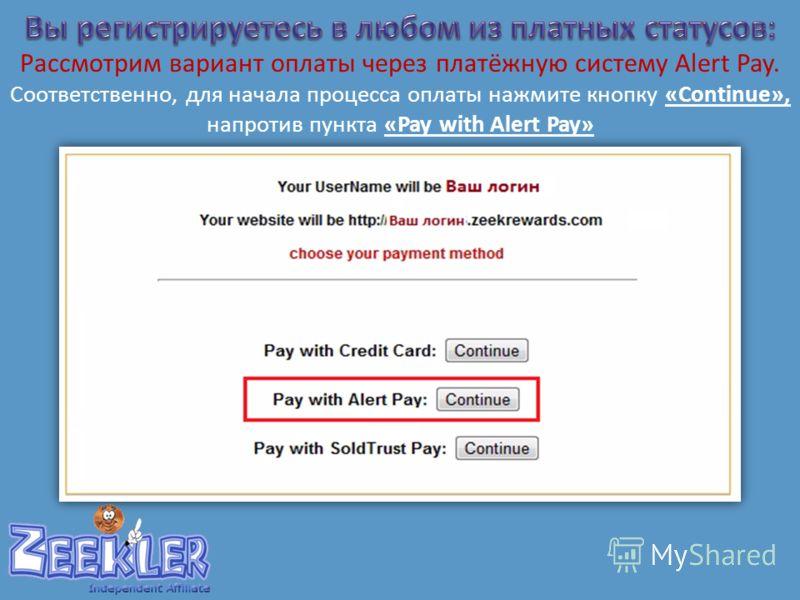Рассмотрим вариант оплаты через платёжную систему Alert Pay. Соответственно, для начала процесса оплаты нажмите кнопку «Continue», напротив пункта «Pay with Alert Pay»