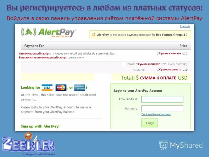 Войдите в свою панель управления счётом платёжной системы AlertPay