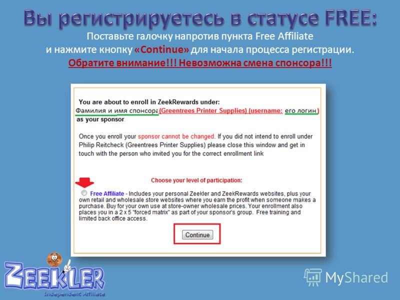 Поставьте галочку напротив пункта Free Affiliate и нажмите кнопку «Continue» для начала процесса регистрации. Обратите внимание!!! Невозможна смена спонсора!!!