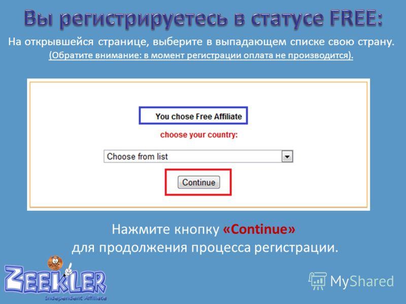 На открывшейся странице, выберите в выпадающем списке свою страну. (Обратите внимание: в момент регистрации оплата не производится). Нажмите кнопку «Continue» для продолжения процесса регистрации.