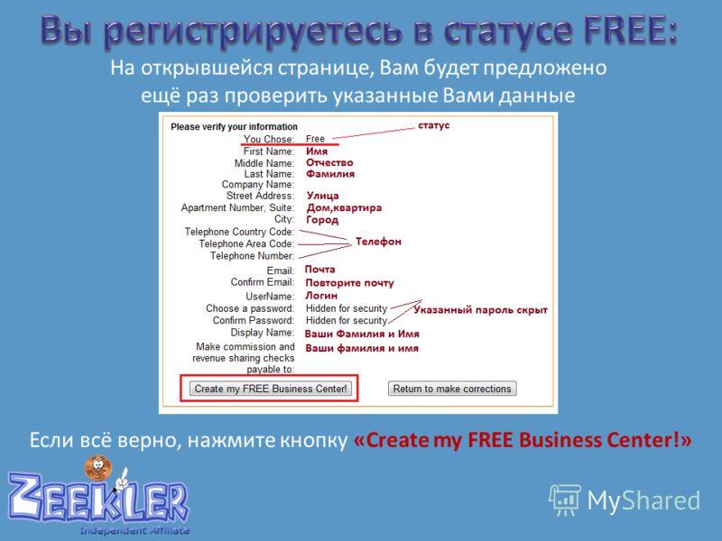 На открывшейся странице, Вам будет предложено ещё раз проверить указанные Вами данные Если всё верно, нажмите кнопку «Create my FREE Business Center!»