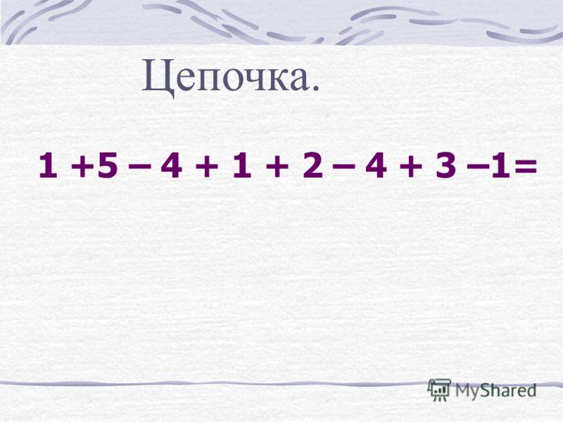 Установите закономерность: 2 ? 1 1 3 6 2 1 5 4 1 1