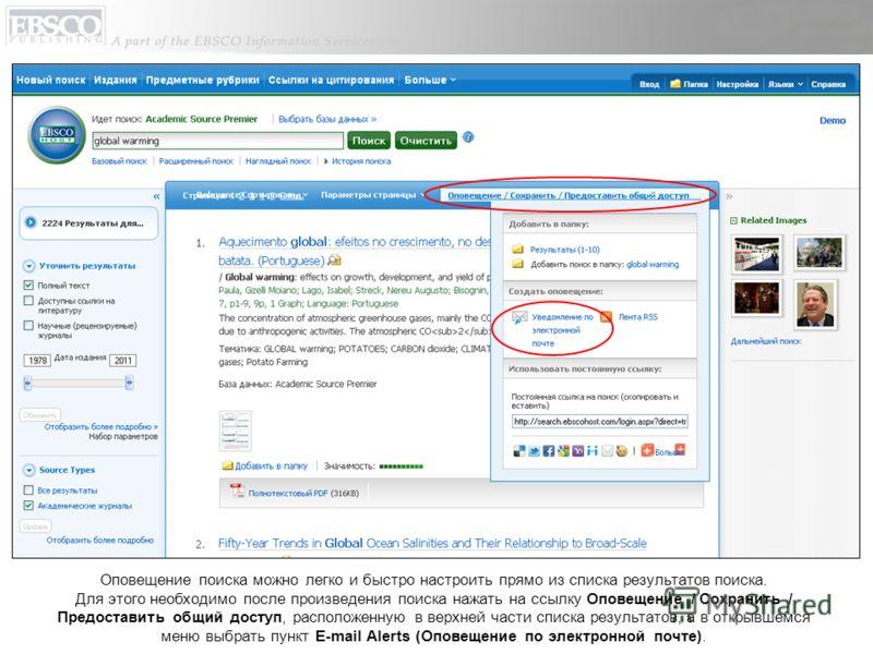 Оповещение поиска можно легко и быстро настроить прямо из списка результатов поиска. Для этого необходимо после произведения поиска нажать на ссылку Оповещение / Сохранить / Предоставить общий доступ, расположенную в верхней части списка результатов,