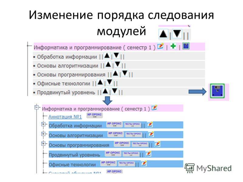 Изменение порядка следования модулей