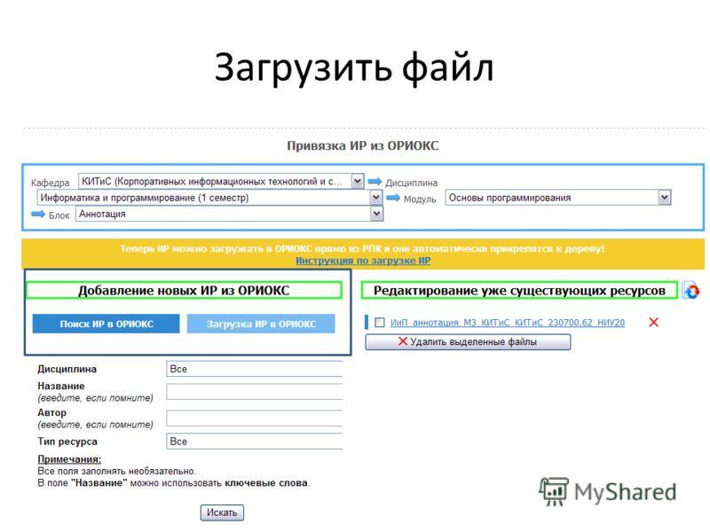 Загрузить файл