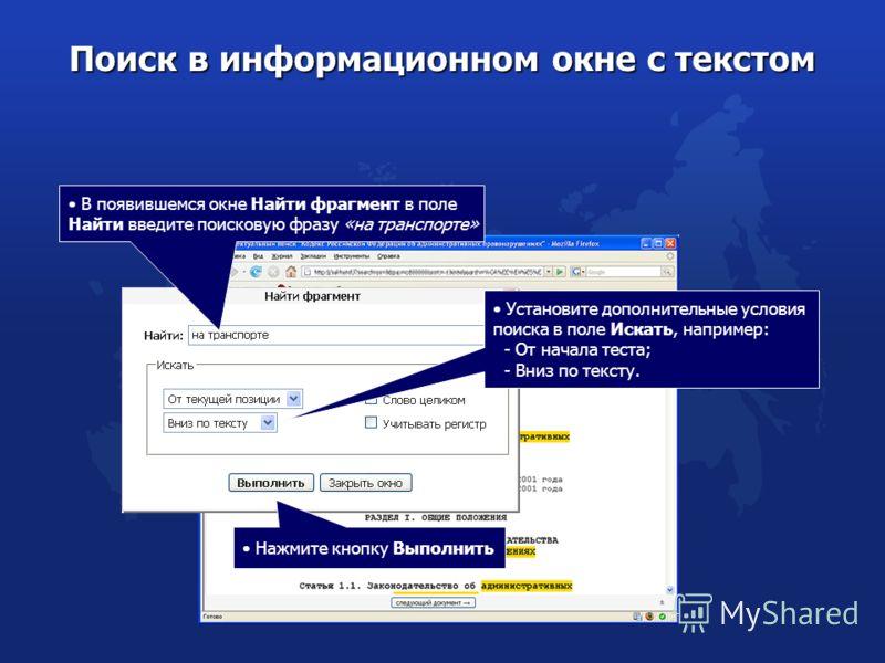 В появившемся окне Найти фрагмент в поле Найти введите поисковую фразу «на транспорте» Установите дополнительные условия поиска в поле Искать, например: - От начала теста; - Вниз по тексту. Нажмите кнопку Выполнить Поиск в информационном окне с текст