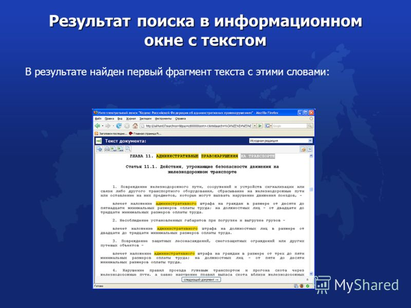 Результат поиска в информационном окне с текстом В результате найден первый фрагмент текста с этими словами:
