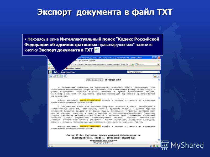 Экспорт документа в файл TXT Находясь в окне Интеллектуальный поиск Кодекс Российской Федерации об административных правонарушениях нажмите кнопку Экспорт документа в TXT