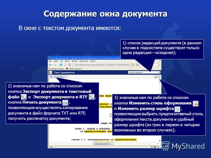 Содержание окна документа В окне с текстом документа имеются: 1) список редакций документа (в данном случае в подсистеме существует только одна редакция – исходная); 2) знакомые нам по работе со списком кнопки Экспорт документа в текстовый файл и Экс