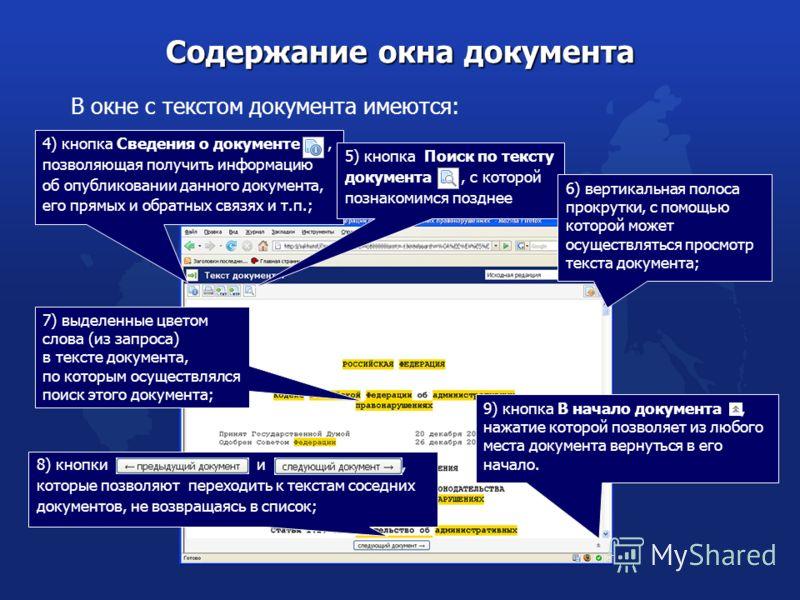 Содержание окна документа В окне с текстом документа имеются: 7) выделенные цветом слова (из запроса) в тексте документа, по которым осуществлялся поиск этого документа; 4) кнопка Сведения о документе, позволяющая получить информацию об опубликовании