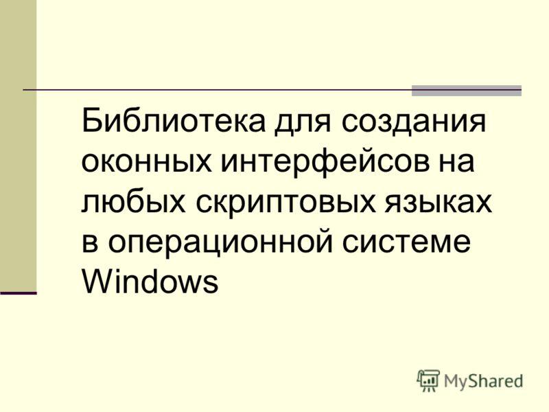 Библиотека для создания оконных интерфейсов на любых скриптовых языках в операционной системе Windows