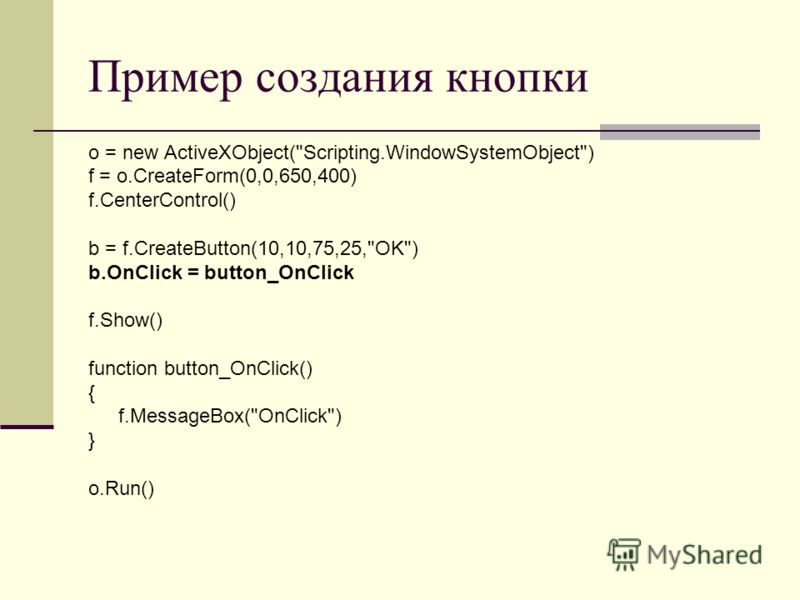 Пример создания кнопки o = new ActiveXObject(