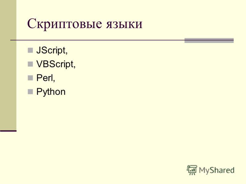 Скриптовые языки JScript, VBScript, Perl, Python