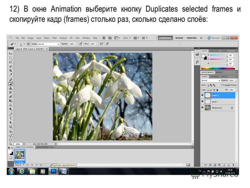 12) В окне Animation выберите кнопку Duplicates selected frames и скопируйте кадр (frames) столько раз, сколько сделано слоёв: